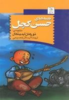 تصویر قصه های حسن کچل