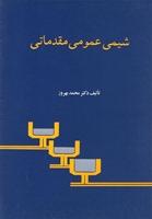 Picture of شیمی عمومی مقدماتی