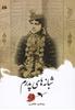 Picture of شبانه های پدرم