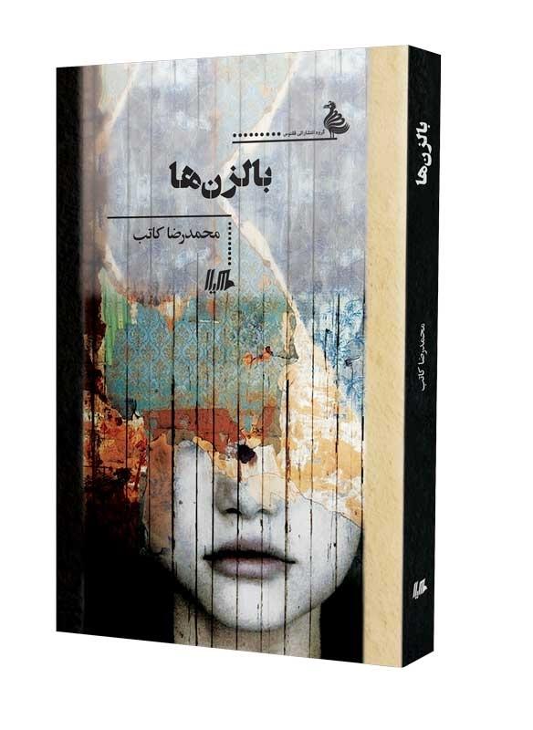 نتیجه تصویری برای محمدرضا کاتب بالزنها