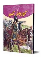 تصویر رهبران جهان باستان (1) کوروش کبیر