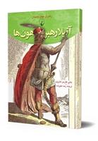 تصویر رهبران جهان باستان (10) آتیلا رهبر هونها