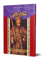 Picture of رهبران جهان باستان (11) شارلمانی