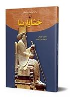 Picture of رهبران جهان باستان (3) خشایارشا