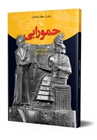 Picture of رهبران جهان باستان (4) حمورابی