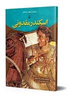 تصویر رهبران جهان باستان (5) اسکندر مقدونی
