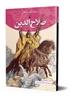 تصویر رهبران جهان باستان (8) صلاح الدین