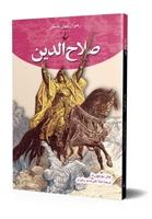 Picture of رهبران جهان باستان (8) صلاح الدین