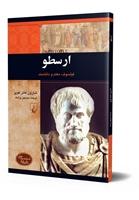 تصویر شخصیت باستان ... ارسطو