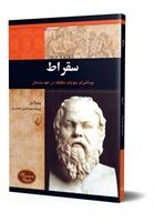 تصویر شخصیت باستان ... سقراط