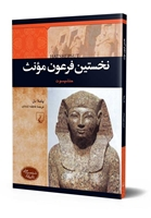 Picture of شخصیت باستان ... نخستین فرعون مونث