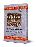 تصویر چین از جنگ جهانی دوم به بعد