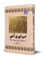 تصویر امپراتوری آشور