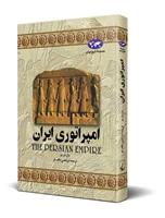 تصویر امپراتوری ایران