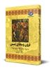 Picture of قرون وسطای پسین