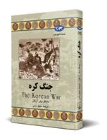 Picture of جنگ کره
