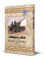 تصویر جنگ و تسلیحات