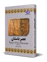 تصویر مصر باستان