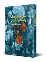 Picture of تاریخ و فرهنگ باستانی ایرانیان و شاهنامه فردوسی