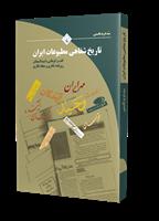 تصویر تاریخ شفاهی مطبوعات ایران