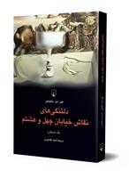 Picture of دلتنگیهای نقاش خیابانچهل و هشتم  ( و نه داستان دیگر)