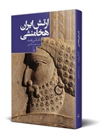 Picture of ارتش ایران هخامنشی