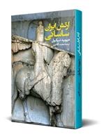 تصویر ارتش ایران ساسانی