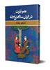 تصویر عصر فترت در ایران .....