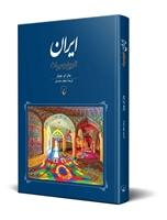 تصویر ایران، تاریخ و میراث