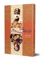 تصویر ایران دوران قاجارو برآمدن رضاخان