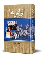 Picture of ایرانیها