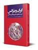 تصویر ایران و بیزانس