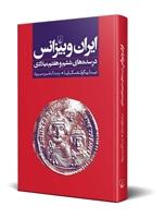 Picture of ایران و بیزانس