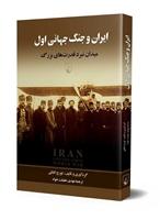 Picture of ایران و جنگ جهانی اول