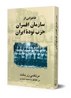 Picture of خاطراتی ازسازمان افسران حزب توده ایران