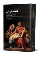 تصویر فلسفه تراژدی؛ از افلاطون تا ژیژک