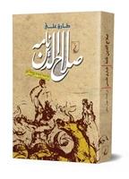 تصویر صلاح الدین نامه