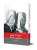 Picture of سیاست عشق؛ میان هنر و فلسفه