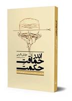 Picture of اندر حماقت حکمت