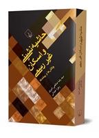 Picture of حاشیه نشینی و اسکان غیر رسمی