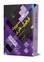Picture of مدیریت فرهنگی - هنری ( با رویکرد کارآفرینی )