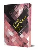 Picture of الگوی ارتقای سرمایه فرهنگی در ایران