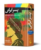 تصویر پسر ایرانی