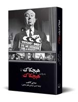 Picture of هیچکاک به روایت هیچکاک