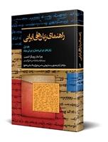 Picture of راهنمای زبان های ایرانی(جلد اول)