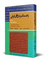 تصویر راهنمای زبان های ایرانی(جلددو) زبان های ایرانی نو