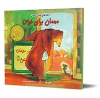 تصویر مهمان برای خرس