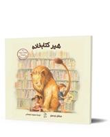 Picture of شیر کتابخانه