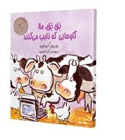تصویر تق تق؛ ما! گاوهایی که تایپ می کنند