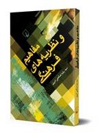 Picture of مفاهیم و نظریه های فرهنگی